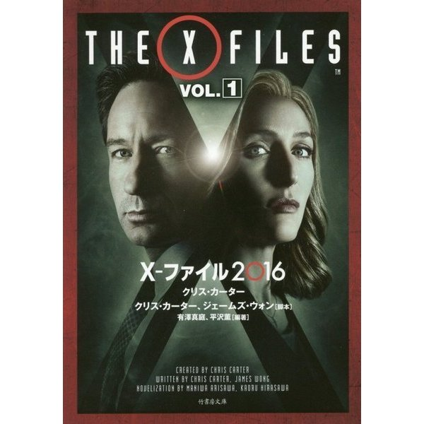 X-ファイル 2016 VOL.1 (仮) [単行本]