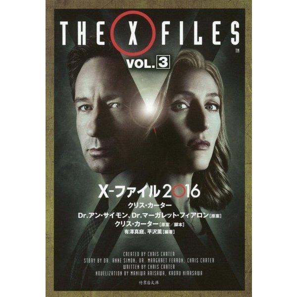 X-ファイル 2016 VOL.3 (仮) [単行本]