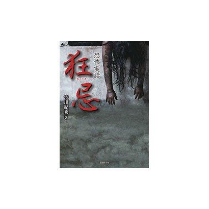 恐怖実話 狂怪 (仮) [単行本]