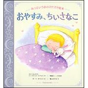 おやすみなさい、ちいさな子~あっという間のスヤスヤ絵本 (仮) [単行本]