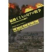 秘録 CIAの対テロ戦争―アルカイダからイスラム国まで [単行本]
