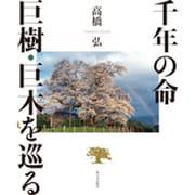千年の命 巨樹・巨木を巡る [単行本]
