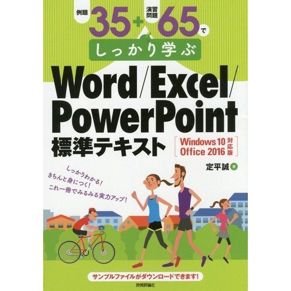 例題35+演習問題65でしっかり学ぶWord/Excel/PowerPoint標準テキスト―Windows10/Office2016対応版 [単行本]
