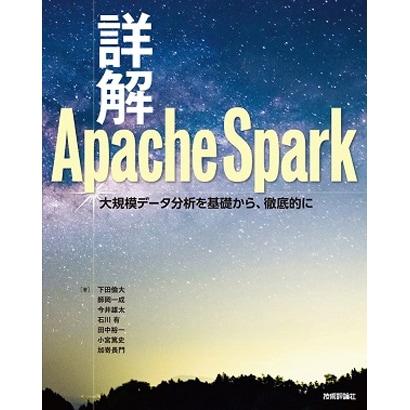 詳解Apache Spark―大規模データ分析を基礎から、徹底的に [単行本]