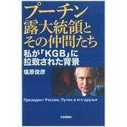 プーチン露大統領とその仲間たち―私が「KGB」に拉致された背景 [単行本]