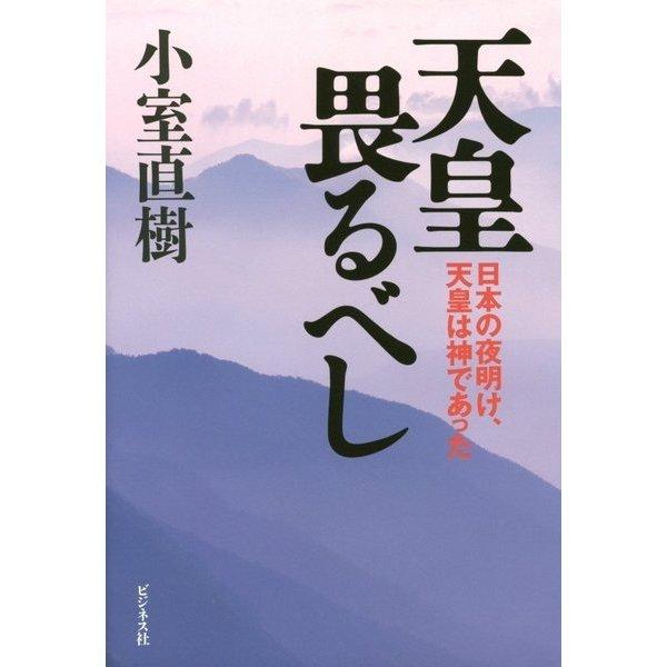 天皇畏るべし―日本の夜明け、天皇は神であった [単行本]
