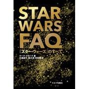 STAR WARS FAQ―「スター・ウォーズ」のすべて [単行本]