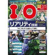 I/O (アイオー) 2016年 06月号 [雑誌]