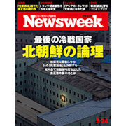 Newsweek (ニューズウィーク日本版) 2016年 5/24号 [雑誌]