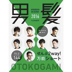 男髪セレクション2016特別編集 2016年 07月号 [雑誌]