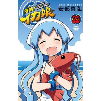 侵略!イカ娘 22(少年チャンピオン・コミックス) [コミック]