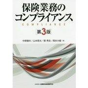 保険業務のコンプライアンス 第3版 [単行本]