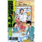 「弱虫ペダル」公式アンソロジー放課後ペダル 4(少年チャンピオン・コミックス) [コミック]