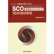 SCO検定試験模擬問題集〈16年度試験版〉 [単行本]