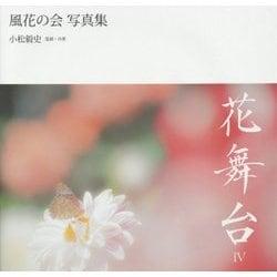 花舞台〈4〉―風花の会写真集 [単行本]