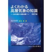 よくわかる高層気象の知識―JMH図から読み解く 改訂版 [単行本]