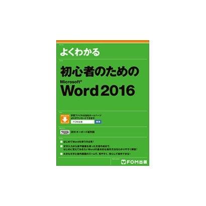 よくわかる初心者のためのMicrosoft Word2016 [単行本]
