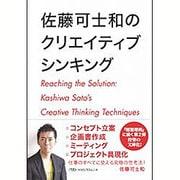 佐藤可士和のクリエイティブシンキング(日経ビジネス人文庫) [文庫]