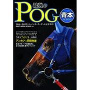 2016~2017年 最強のPOG青本 (ベストムックシリーズ・14) [ムックその他]