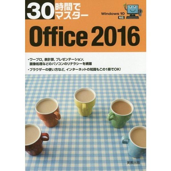 30時間でマスター Office2016―Windows10対応 [単行本]