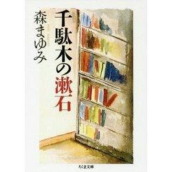 千駄木の漱石(ちくま文庫) [文庫]