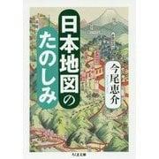 日本地図のたのしみ(ちくま文庫) [文庫]