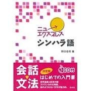 ニューエクスプレス シンハラ語 [CD]