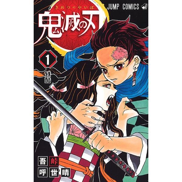 鬼滅の刃 1(ジャンプコミックス) [コミック]
