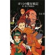 ぼくらの魔女戦記〈3〉黒ミサ城脱出(「ぼくら」シリーズ〈23〉) [単行本]