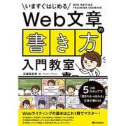 Web文章の「書き方」入門教室―5つのステップで「読まれる→伝わる」文章が書ける! [単行本]