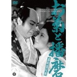 番町皿屋敷 お菊と播磨 [DVD]