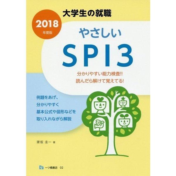 大学生の就職やさしいSPI3〈2018年度版〉 [全集叢書]