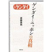 ゲンダイ・ニッポンの真相 [単行本]