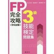 """FP技能検定""""学科試験""""3級完全攻略問題集 [単行本]"""