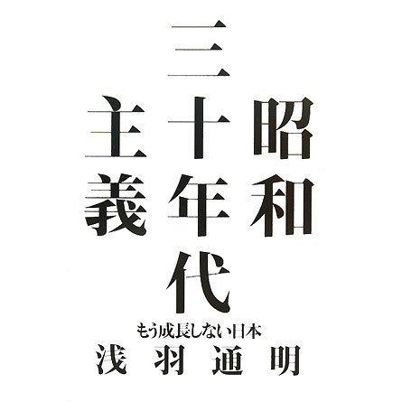 昭和三十年代主義―もう成長しない日本 [単行本]