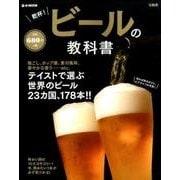 乾杯! ビールの教科書 [ムックその他]