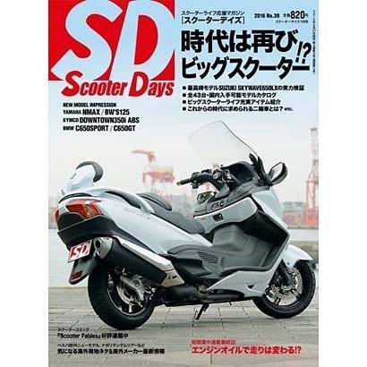 スクーターデイズ 2016年 07月号 [雑誌]
