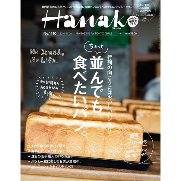 Hanako (ハナコ) 2016年 5/26号 [雑誌]