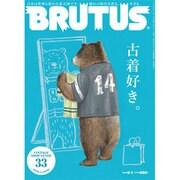BRUTUS (ブルータス) 2016年 6/1号 [雑誌]