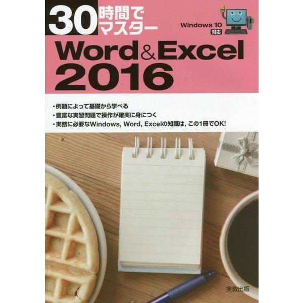 30時間でマスター Word & Excel2016―Windows10対応 [単行本]