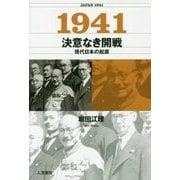 1941 決意なき開戦―現代日本の起源 [単行本]