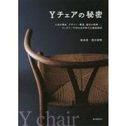 Yチェアの秘密―人気の理由、デザイン・構造、誕生の経緯…、ウェグナー不朽の名作椅子を徹底解剖 [単行本]