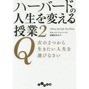 ハーバードの人生を変える授業〈2〉Q次の2つから生きたい人生を選びなさい(だいわ文庫) [文庫]