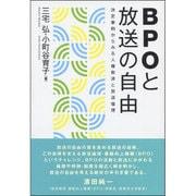 BPOと放送の自由―決定事例からみる人権救済と放送倫理 [単行本]