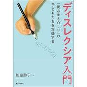 ディスレクシア入門―「読み書きのLD」の子どもたちを支援する [単行本]
