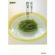 辰巳芳子の野菜に習う(クロワッサンBooks) [単行本]