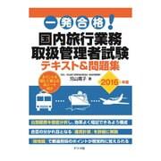 一発合格!国内旅行業務取扱管理者試験テキスト&問題集〈2016年版〉 [単行本]