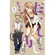 だがしかし<5>(少年サンデーコミックス) [コミック]