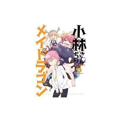 小林さんちのメイドラゴン 4(アクションコミックス) [コミック]