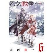 乙女戦争ディーヴチー・ヴァールカ 6(アクションコミックス) [コミック]